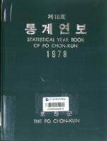 포천군 통계연보 1978년 제18회