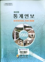 연천군 통계연보 2003년 제43회