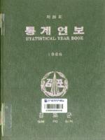 김포군 통계연보 1986년 제26회