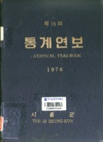 시흥군 통계연보 1976년 제16회