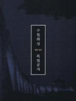 수원화성 복원공사 2000-2013