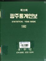 광주군 통계연보 1982년 제22회