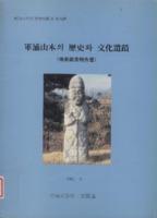 군포산본의 역사와 문화유적 지표조사보고서