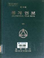 동두천시 통계연보 1995년 제14회