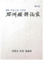 2008 자랑스런 고양인 석주권필논총 제3집