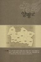 경기도의 설화와 민담 : 양평군