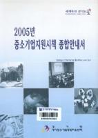 2005년 중소기업지원시책 종합안내서