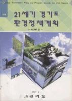 21세기 경기도 환경정책계획 ; 부록