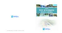 2008년도 제13회 경기도건축문화상 전국공모 수상작품집