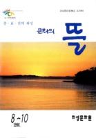 문화의 뜰 1998년 8.10월호 통권 제28호 ; 충.효.신의 화성