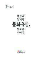 북한과 경기의 문화유산, 새로운 이야기 ; 2019 경기문화유산학교