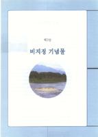 경기도 비지정 기념물