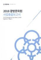 2018 광명문화원사업총괄보고서