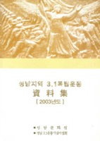 성남지역 3.1운동 연구 자료집 : 2003년도