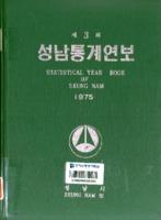성남시 통계연보 1975년 제3회