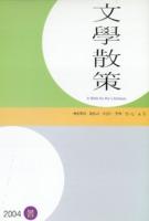 문학산책 2004년 제17호 봄호