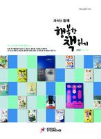 사서와 함께 행복한 책읽기-2020년 통권 53호