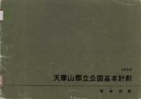 천마산군립공원기본계획 1982년