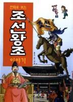 만화로 보는 조선왕조 이야기