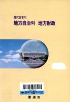 현대 일본의 지방자치와 지방재정