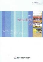 성남시중앙도서관소식지 2006년 통권 제8호