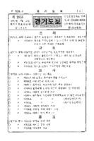 경기도보 1982년 제2155호