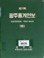광주군 통계연보 1983년 제23회