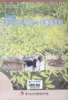 2004년 경기도 6개 호소 생물상조사