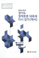 2018-2019 경기도 정책토론 대축제 다시 읽기(백서)