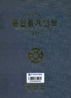 용인군 통계연보 1987년 제27회