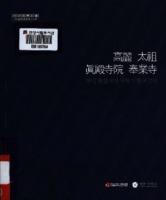 고려 태조 진전사원 봉업사 : 안성 봉업사지 사적 지정 보고서