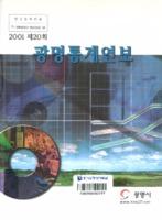 광명시 통계연보 2001년 제20회