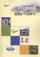 남양주시 시정백서 2000년 제4호