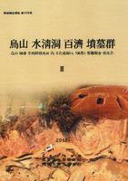 오산 수청동 백제 분묘군 3 : 오산 세교 택지개발지구 내 문화유적 4.5지점 발굴조사 보고서