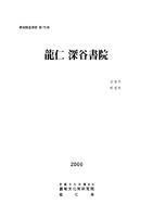 용인 심곡서원 ; 학술조사보고 제76책