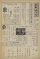 이천새소식 1979년 제5호