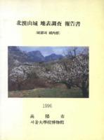 북한산성 지표조사보고서 : 성곽과 성내부