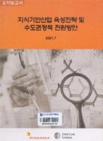 지식기반산업 육성전략 및 수도권정책 전환방안 ; 요약보고서