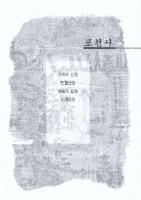 경기도 성곽 : 포천시