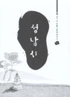 경기도 전통사철 : 성남시