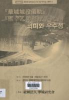 『화성성역의궤(華城城役儀軌)』, 『원행을묘정리의궤(園幸乙卯整理儀軌)』의 의미와 우수성 ; 2006년 제7회 화성연구회 정기학술 세미나