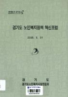 경기도 노인복지정책 혁신포럼