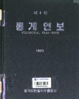 경기반월지구출장소 통계연보 1983년 제4회