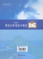 경기도 행정심판재결사례집 2003년