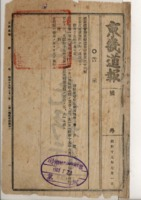 경기도보 1944년 호외