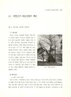 연천군의 마을신앙과 제당