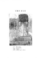 파주의 신도비 : 심순경 신도비 : 沈順徑神道碑
