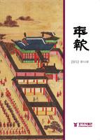 경기도박물관 연보 2012년 제16호