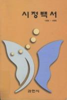 과천시 시정백서 2000년