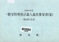 일반및특별회계세입세출예산서안 1999년 제4회 ; 추경